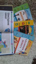 Книги на казахском детям