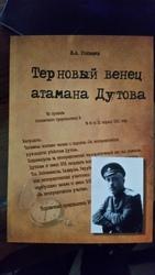Книга-историческое расследование