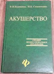 Продам учебное пособие по акушерству