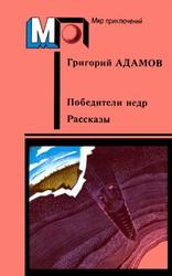 Адамов Григорий Борисович. Победители недр. Рассказы. — М.: Правда,